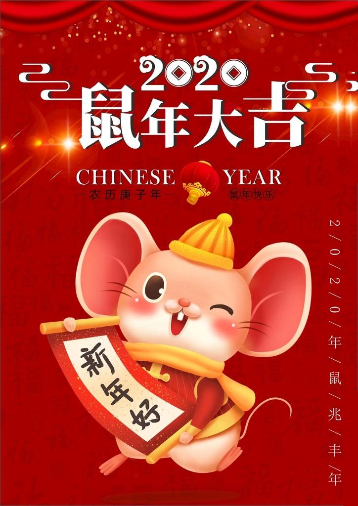 2020鼠年大吉海报设计矢量素材