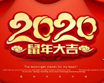 2020鼠年大吉矢量素材