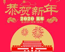 恭贺新年2020年海报矢量素材