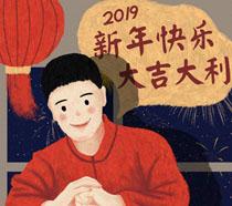 新年大吉大利插画PSD素材