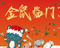 金鼠临门挂历设计时时彩平台娱乐