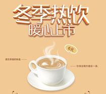 暖心奶茶飲品廣告PSD素材