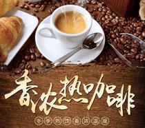 香浓热咖啡广告时时彩投注平台