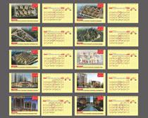 2020房地产台历矢量素材