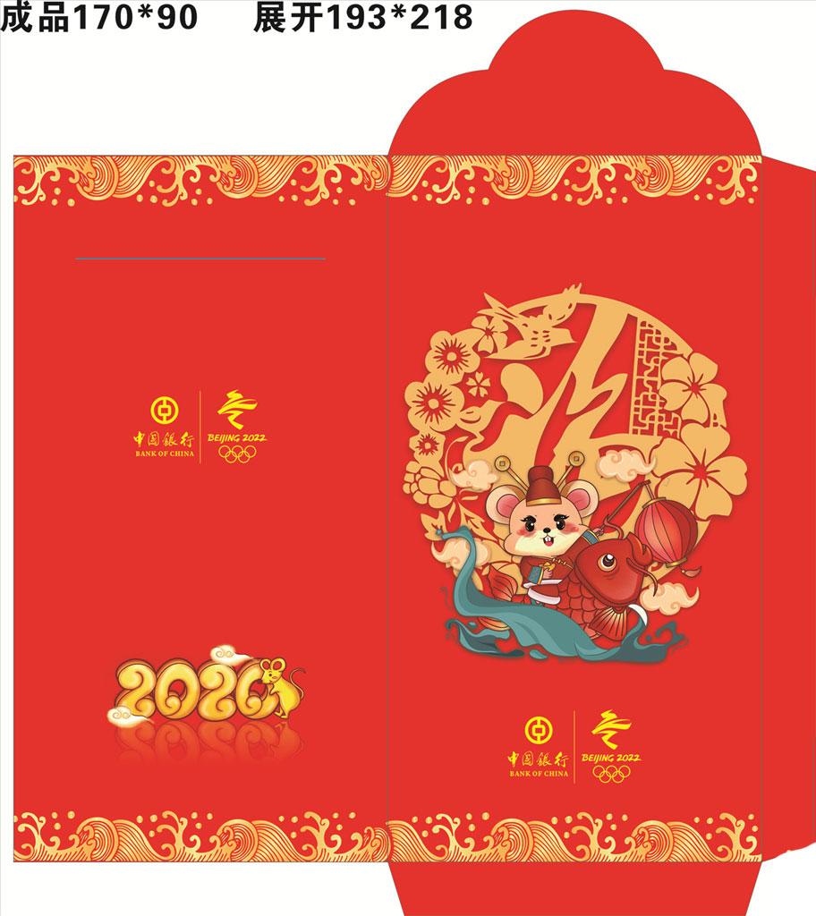 年贺新春贺新春红包鼠年大吉鼠年海报新年新年海报节日素材海报设计矢