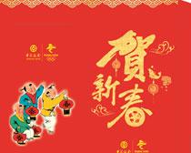 鼠年贺新春海报矢量素材
