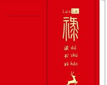 2020新春红包设计矢量素材
