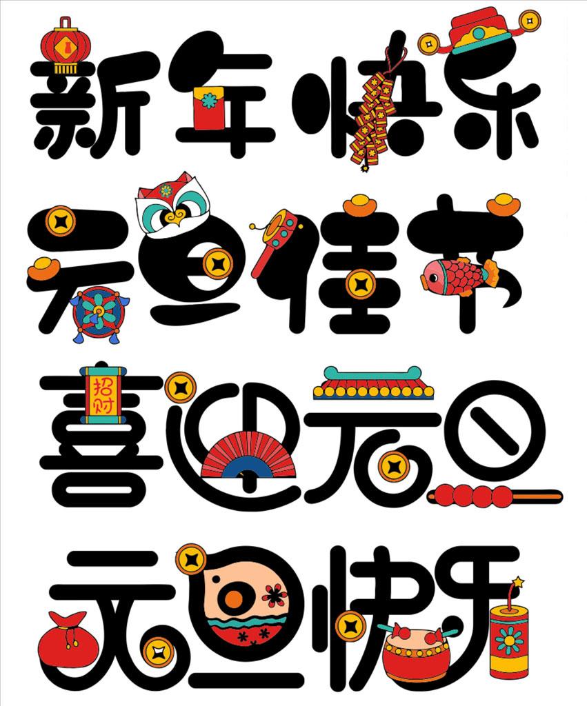手绘  > 素材信息   关键字: 20202020海报2020年新年快乐鼠年大吉鼠