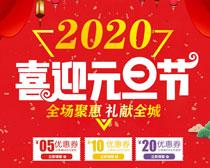 2020喜迎元旦節海報矢量素材