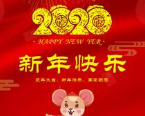 2020鼠年快乐矢量素材