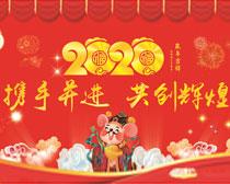 2020攜(xie)手(shou)共(gong)進海(hai)報設(she)計矢量(liang)素材(cai)
