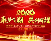 2020乘風飛(fei)shang)韞gong)創輝(hui)煌(huang)海(hai)報矢量(liang)素材(cai)