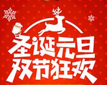 圣诞元旦双节狂欢矢量素材