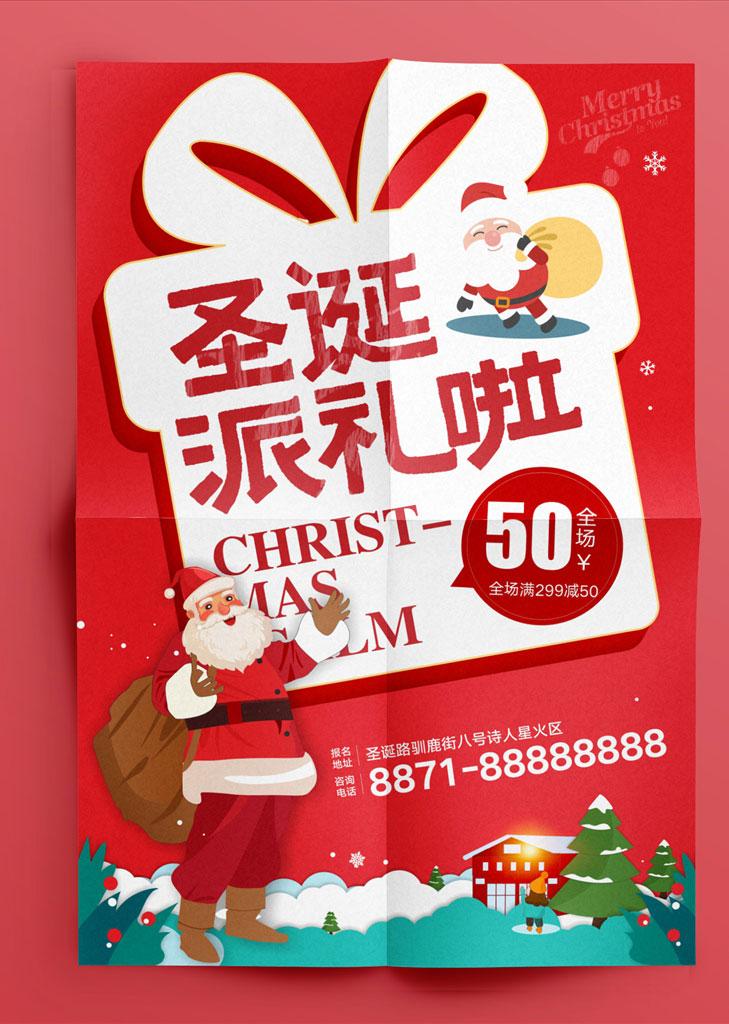 圣诞派礼海报设计矢量素材