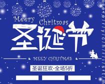 圣诞节狂欢购物海报矢量素材
