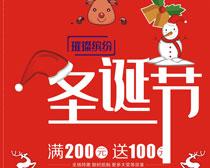 圣诞节宣传海报矢量素材