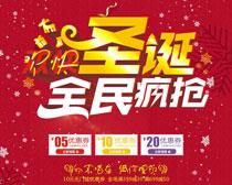圣诞全民狂欢海报矢量素材