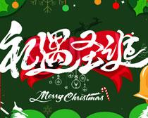 礼遇圣诞海报设计矢量素材