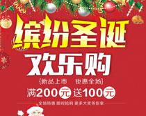 缤纷圣诞海报矢量素材