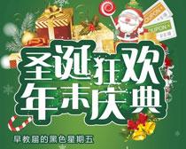 圣诞狂欢年末庆典海报矢量素材