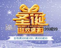 圣诞狂欢宴海报PSD素材
