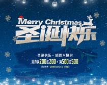 圣诞快乐感恩回馈海报设计PSD素材