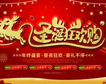 圣诞狂欢购物海报PSD素材