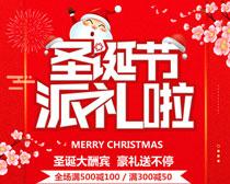 圣诞节派礼海报设计PSD素材