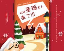 妈妈圣诞老人来了海报PSD素材