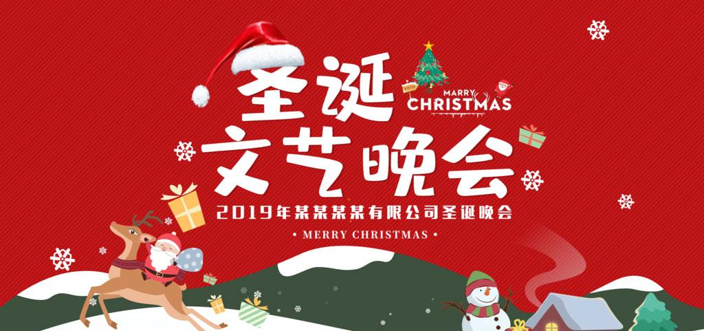 圣诞文艺晚会背景PSD素材