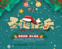 圣诞快乐豪礼相送海报PSD素材