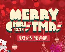 圣诞欢乐会PSD素材