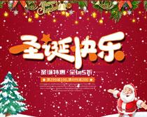 圣诞特惠海报PSD素材