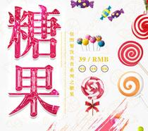 糖果系列海报PSD素材