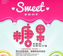 味美果糖食物广告PSD素材