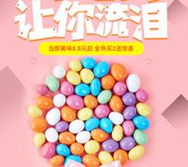 美味惊喜糖果海报PSD素材