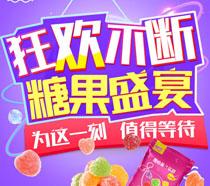 糖果盛宴海报PSD素材