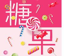 可爱糖果广告PSD素材