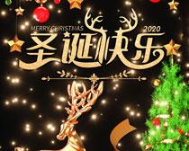 圣诞快乐绚丽海报PSD素材