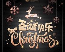 圣诞活动单设计PSD素材