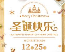 圣誕快樂活動PSD素材