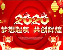 2020梦想起航共创辉煌会议背景设计PSD素材