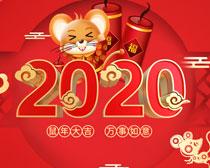 2020完事如意海报PSD素材
