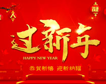 过新年恭贺新禧海报PSD素材