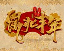 鼠兆丰年新年活动海报背景PSD素材