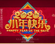 2020小年快乐海报设计PSD素材
