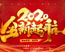 2020全新起航年会背景PSD素材