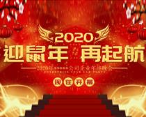 2020赢鼠年再起航活动背景设计PSD素材