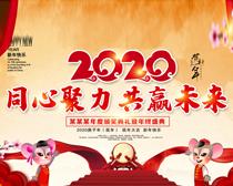 2020同心协力年会背景PSD素材