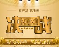 决战2020年会背景设计PSD素材